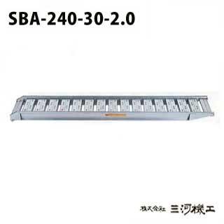 昭和ブリッジ販売 SBA型アルミブリッジ2本1組 ツメ <SBA-240-30-2.0> 【SBA-240-30-2.0 アルミブリッジ2本セット 通販 おすすめ 人気 価格 安い SHOWA 歩行農機用 コンバイン用 スロープ ツメフック 激安 通販 はしご】