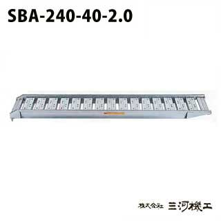 昭和ブリッジ販売 SBA型アルミブリッジ2本1組 ツメ <SBA-240-40-2.0> 【SBA-240-40-2.0 アルミブリッジ2本セット 通販 おすすめ 人気 価格 安い SHOWA 歩行農機用 コンバイン用 スロープ ツメフック 激安 通販 はしご】