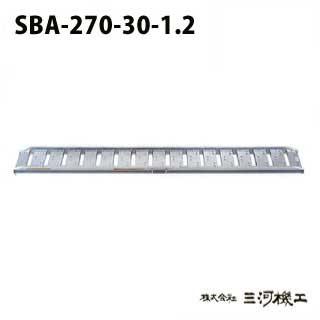 昭和ブリッジ販売 SBA型アルミブリッジ2本1組 ツメ <SBA-270-30-1.2> 【SBA-270-30-1.2 アルミブリッジ2本セット 通販 おすすめ 人気 価格 安い SHOWA 歩行農機用 コンバイン用 スロープ ツメフック 激安 通販 はしご】