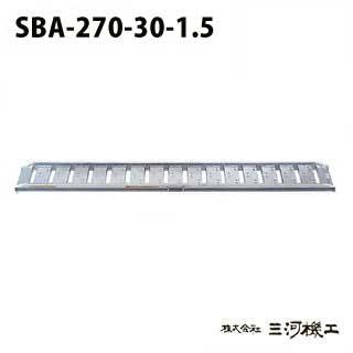 昭和ブリッジ販売 SBA型アルミブリッジ2本1組 ツメ <SBA-270-30-1.5> 【SBA-270-30-1.5 アルミブリッジ2本セット 通販 おすすめ 人気 価格 安い SHOWA 歩行農機用 コンバイン用 スロープ ツメフック 激安 通販 はしご】