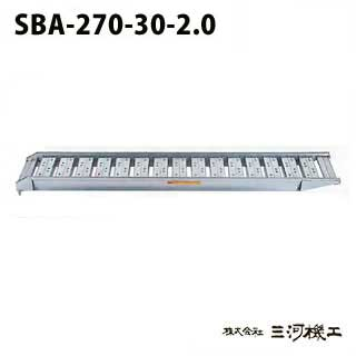 昭和ブリッジ販売 SBA型アルミブリッジ2本1組 ツメ <SBA-270-30-2.0> 【SBA-270-30-2.0 アルミブリッジ2本セット 通販 おすすめ 人気 価格 安い SHOWA 歩行農機用 コンバイン用 スロープ ツメフック 激安 通販 はしご】