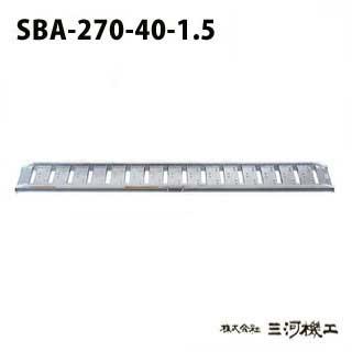 昭和ブリッジ販売 SBA型アルミブリッジ2本1組 ツメ <SBA-270-40-1.5> 【SBA-270-40-1.5 アルミブリッジ2本セット 通販 おすすめ 人気 価格 安い SHOWA 歩行農機用 コンバイン用 スロープ ツメフック 激安 通販 はしご】