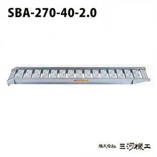 昭和ブリッジ販売 SBA型アルミブリッジ2本1組 ツメ <SBA-270-40-2.0> 【SBA-270-40-2.0 アルミブリッジ2本セット 通販 おすすめ 人気 価格 安い SHOWA 歩行農機用 コンバイン用 スロープ ツメフック 激安 通販 はしご】