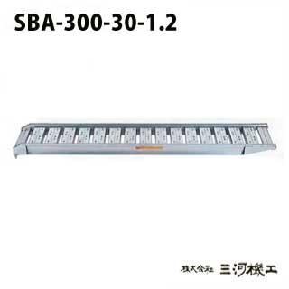 【年中無休】 アルミブリッジ2本セット スロープ コンバイン用 ツメ おすすめ 通販 店 【SBA-300-30-1.2 昭和ブリッジ販売 はしご】:三河機工 人気 歩行農機用 カイノス 激安 価格 SBA型アルミブリッジ2本1組 <SBA-300-30-1.2> 通販 SHOWA ツメフック 安い-DIY・工具