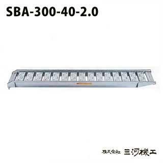 昭和ブリッジ販売 SBA型アルミブリッジ2本1組 ツメ <SBA-300-40-2.0> 【SBA-300-40-2.0 アルミブリッジ2本セット 通販 おすすめ 人気 価格 安い SHOWA 歩行農機用 コンバイン用 スロープ ツメフック 激安 通販 はしご】