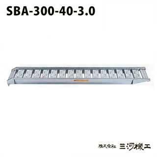昭和ブリッジ販売 SBA型アルミブリッジ2本1組 ツメ <SBA-300-40-3.0> 【SBA-300-40-3.0 アルミブリッジ2本セット 通販 おすすめ 人気 価格 安い SHOWA 歩行農機用 コンバイン用 スロープ ツメフック 激安 通販 はしご】