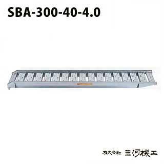 昭和ブリッジ販売 SBA型アルミブリッジ2本1組 ツメ <SBA-300-40-4.0> 【SBA-300-40-4.0 アルミブリッジ2本セット 通販 おすすめ 人気 価格 安い SHOWA 歩行農機用 コンバイン用 スロープ ツメフック 激安 通販 はしご】