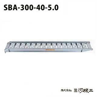 昭和ブリッジ販売 SBA型アルミブリッジ2本1組 ツメ <SBA-300-40-5.0> 【SBA-300-40-5.0 アルミブリッジ2本セット 通販 おすすめ 人気 価格 安い SHOWA 歩行農機用 コンバイン用 スロープ ツメフック 激安 通販 はしご】