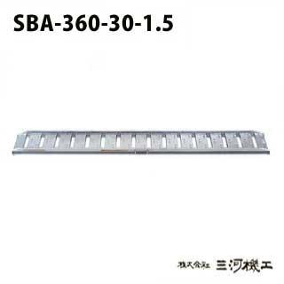 昭和ブリッジ販売 SBA型アルミブリッジ2本1組 ツメ <SBA-360-30-1.5> 【SBA-360-30-1.5 アルミブリッジ2本セット 通販 おすすめ 人気 価格 安い SHOWA 歩行農機用 コンバイン用 スロープ ツメフック 激安 通販 はしご】