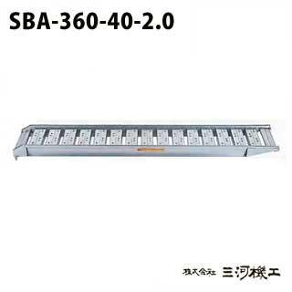 昭和ブリッジ販売 SBA型アルミブリッジ2本1組 ツメ <SBA-360-40-2.0> 【SBA-360-40-2.0 アルミブリッジ2本セット 通販 おすすめ 人気 価格 安い SHOWA 歩行農機用 コンバイン用 スロープ ツメフック 激安 通販 はしご】