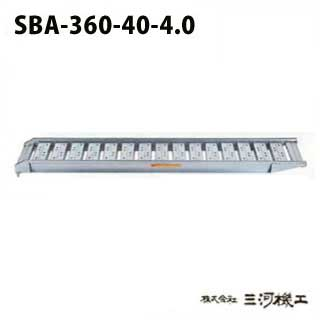 昭和ブリッジ販売 SBA型アルミブリッジ2本1組 ツメ <SBA-360-40-4.0> 【SBA-360-40-4.0 アルミブリッジ2本セット 通販 おすすめ 人気 価格 安い SHOWA 歩行農機用 コンバイン用 スロープ ツメフック 激安 通販 はしご】