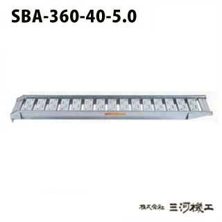 昭和ブリッジ販売 SBA型アルミブリッジ2本1組 ツメ <SBA-360-40-5.0> 【SBA-360-40-5.0 アルミブリッジ2本セット 通販 おすすめ 人気 価格 安い SHOWA 歩行農機用 コンバイン用 スロープ ツメフック 激安 通販 はしご】