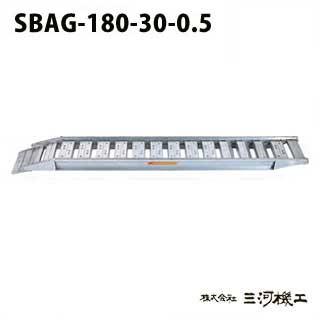 昭和ブリッジ販売 SBAG型アルミブリッジ2本1組 セーフベロ <SBAG-180-30-0.5> 【SBAG-180-30-05 アルミブリッジ2本セット 通販 おすすめ 人気 価格 安い SHOWA ゴムシュー ホイル 専用 耐久性 コンバイン 建機用 スムーズ 軽量 薄型 特注 建設現場 トラック】