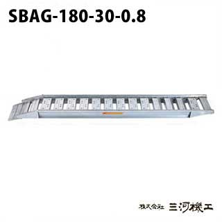 昭和ブリッジ販売 SBAG型アルミブリッジ2本1組 セーフベロ <SBAG-180-30-0.8> 【SBAG-180-30-0.8 アルミブリッジ2本セット 通販 おすすめ 人気 価格 安い SHOWA ゴムシュー ホイル 専用 耐久性 コンバイン 建機用 スムーズ 軽量 薄型 特注 建設現場 トラック】
