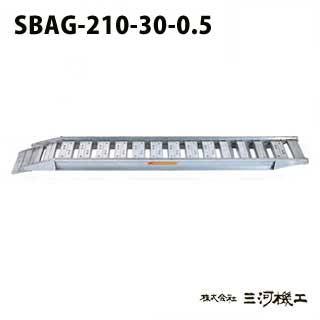昭和ブリッジ販売 SBAG型アルミブリッジ2本1組 セーフベロ <SBAG-210-30-0.5> 【SBAG-210-30-0.5 アルミブリッジ2本セット 通販 おすすめ 人気 価格 安い SHOWA ゴムシュー ホイル 専用 耐久性 コンバイン 建機用 スムーズ 軽量 薄型 特注 建設現場 トラック】