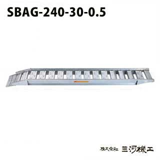 昭和ブリッジ販売 SBAG型アルミブリッジ2本1組 セーフベロ <SBAG-240-30-0.5> 【SBAG-240-30-0.5 アルミブリッジ2本セット 通販 おすすめ 人気 価格 安い SHOWA ゴムシュー ホイル 専用 耐久性 コンバイン 建機用 スムーズ 軽量 薄型 特注 建設現場 トラック】