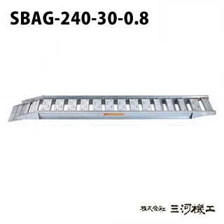 昭和ブリッジ販売 SBAG型アルミブリッジ2本1組 セーフベロ <SBAG-240-30-0.8> 【SBAG-240-30-0.8 アルミブリッジ2本セット 通販 おすすめ 人気 価格 安い SHOWA ゴムシュー ホイル 専用 耐久性 コンバイン 建機用 スムーズ 軽量 薄型 特注 建設現場 トラック】