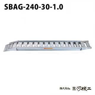昭和ブリッジ販売 SBAG型アルミブリッジ2本1組 セーフベロ <SBAG-240-30-1.0> 【SBAG-240-30-1.0 アルミブリッジ2本セット 通販 おすすめ 人気 価格 安い SHOWA ゴムシュー ホイル 専用 耐久性 コンバイン 建機用 スムーズ 軽量 薄型 特注 建設現場 トラック】