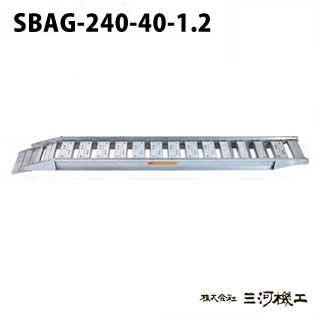 昭和ブリッジ販売 SBAG型アルミブリッジ2本1組 セーフベロ <SBAG-240-40-1.2> 【SBAG-240-40-1.2 アルミブリッジ2本セット 通販 おすすめ 人気 価格 安い SHOWA ゴムシュー ホイル 専用 耐久性 コンバイン 建機用 スムーズ 軽量 薄型 特注 建設現場 トラック】