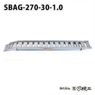 昭和ブリッジ販売 SBAG型アルミブリッジ2本1組 セーフベロ <SBAG-270-30-1.0> 【SBAG-270-30-1.0 アルミブリッジ2本セット 通販 おすすめ 人気 価格 安い SHOWA ゴムシュー ホイル 専用 耐久性 コンバイン 建機用 スムーズ 軽量 薄型 特注 建設現場 トラック】