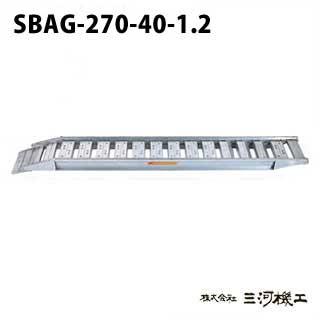 昭和ブリッジ販売 SBAG型アルミブリッジ2本1組 セーフベロ <SBAG-270-40-1.2> 【SBAG-270-40-1.2 アルミブリッジ2本セット 通販 おすすめ 人気 価格 安い SHOWA ゴムシュー ホイル 専用 耐久性 コンバイン 建機用 スムーズ 軽量 薄型 特注 建設現場 トラック】