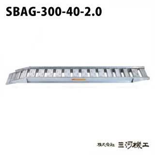 昭和ブリッジ販売 SBAG型アルミブリッジ2本1組 セーフベロ <SBAG-300-40-2.0> 【SBAG-300-40-2.0 アルミブリッジ2本セット 通販 おすすめ 人気 価格 安い SHOWA ゴムシュー ホイル 専用 耐久性 コンバイン 建機用 スムーズ 軽量 薄型 特注 建設現場 トラック】