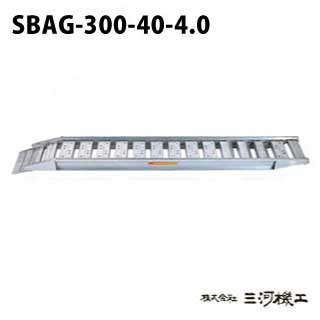 昭和ブリッジ販売 SBAG型アルミブリッジ2本1組 セーフベロ <SBAG-300-40-4.0> 【SBAG-300-40-4.0 アルミブリッジ2本セット 通販 おすすめ 人気 価格 安い SHOWA ゴムシュー ホイル 専用 耐久性 コンバイン 建機用 スムーズ 軽量 薄型 特注 建設現場 トラック】