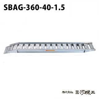 昭和ブリッジ販売 SBAG型アルミブリッジ2本1組 セーフベロ <SBAG-360-40-1.5> 【SBAG-360-40-1.5 アルミブリッジ2本セット 通販 おすすめ 人気 価格 安い SHOWA ゴムシュー ホイル 専用 耐久性 コンバイン 建機用 スムーズ 軽量 薄型 特注 建設現場 トラック】