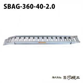 昭和ブリッジ販売 SBAG型アルミブリッジ2本1組 セーフベロ <SBAG-360-40-2.0> 【SBAG-360-40-2.0 アルミブリッジ2本セット 通販 おすすめ 人気 価格 安い SHOWA ゴムシュー ホイル 専用 耐久性 コンバイン 建機用 スムーズ 軽量 薄型 特注 建設現場 トラック】