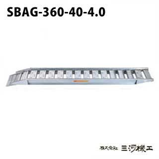 昭和ブリッジ販売 SBAG型アルミブリッジ2本1組 セーフベロ <SBAG-360-40-4.0> 【SBAG-360-40-4.0 アルミブリッジ2本セット 通販 おすすめ 人気 価格 安い SHOWA ゴムシュー ホイル 専用 耐久性 コンバイン 建機用 スムーズ 軽量 薄型 特注 建設現場 トラック】