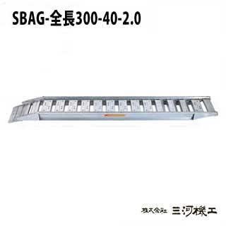 昭和ブリッジ販売 SBAG型アルミブリッジ2本1組 セーフベロ <SBAG-全長300-40-2.0> 【SBAG-全長300-40-2.0 アルミブリッジ2本セット 通販 おすすめ 人気 価格 安い SHOWA ゴムシュー ホイル 専用 耐久性 コンバイン 建機用 スムーズ 軽量 薄型 特注 建設現場 トラック】
