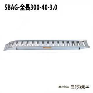 昭和ブリッジ販売 SBAG型アルミブリッジ2本1組 セーフベロ <SBAG-全長300-40-3.0> 【SBAG-全長300-40-3.0 アルミブリッジ2本セット 通販 おすすめ 人気 価格 安い SHOWA ゴムシュー ホイル 専用 耐久性 コンバイン 建機用 スムーズ 軽量 薄型 特注 建設現場 トラック】