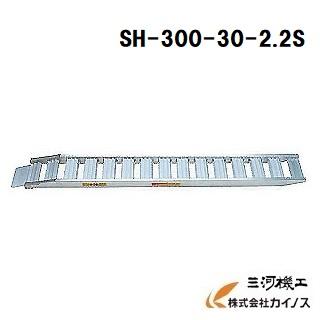 昭和ブリッジ販売 SH型アルミブリッジ2本1組 セーフベロ <SH-全長300-30-2.2S> 【SH-300-30-2.2S アルミブリッジ2本セット 通販 おすすめ 人気 価格 安い SHOWA 鉄シュー ローラー 専用 耐久性 アピトン材 建機用 スムーズ 軽量 薄型 特注 建設現場 トラック】