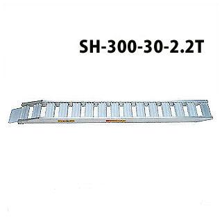 昭和ブリッジ販売 SH型アルミブリッジ2本1組 ツメ <SH-300-30-2.2T> 【SH-300-30-2.2T アルミブリッジ2本セット 通販 おすすめ 人気 価格 安い SHOWA 鉄シュー ローラー 専用 耐久性 アピトン材 建機用 スムーズ 軽量 薄型 特注 建設現場 トラック】