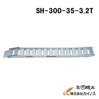 昭和ブリッジ販売 SH型アルミブリッジ2本1組 ツメ <SH-300-35-3.2T> 【SH-300-35-3.2T アルミブリッジ2本セット 通販 おすすめ 人気 価格 安い SHOWA 鉄シュー ローラー 専用 耐久性 アピトン材 建機用 スムーズ 軽量 薄型 特注 建設現場 トラック】