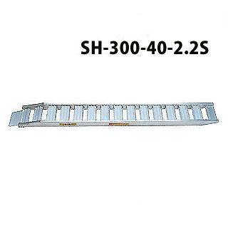 昭和ブリッジ販売 SH型アルミブリッジ2本1組 セーフベロ <SH-全長300-40-2.2S> 【SH-300-40-2.2S アルミブリッジ2本セット 通販 おすすめ 人気 価格 安い SHOWA 鉄シュー ローラー 専用 耐久性 アピトン材 建機用 スムーズ 軽量 薄型 特注 建設現場 トラック】