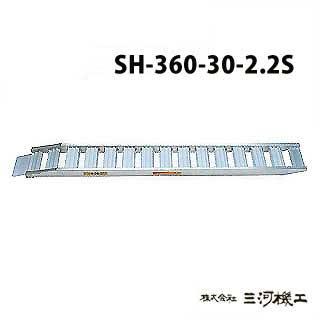 昭和ブリッジ販売 SH型アルミブリッジ2本1組 セーフベロ <SH-全長360-30-2.2S> 【SH-360-30-2.2S アルミブリッジ2本セット 通販 おすすめ 人気 価格 安い SHOWA 鉄シュー ローラー 専用 耐久性 アピトン材 建機用 スムーズ 軽量 薄型 特注 建設現場 トラック】