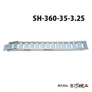 昭和ブリッジ販売 SH型アルミブリッジ2本1組 セーフベロ <SH-全長360-35-3.2S> 【SH-360-35-3.2S アルミブリッジ2本セット 通販 おすすめ 人気 価格 安い SHOWA 鉄シュー ローラー 専用 耐久性 アピトン材 建機用 スムーズ 軽量 薄型 特注 建設現場 トラック】