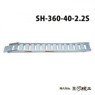 昭和ブリッジ販売 SH型アルミブリッジ2本1組 セーフベロ <SH-全長360-40-2.2S> 【SH-360-40-2.2S アルミブリッジ2本セット 通販 おすすめ 人気 価格 安い SHOWA 鉄シュー ローラー 専用 耐久性 アピトン材 建機用 スムーズ 軽量 薄型 特注 建設現場 トラック】