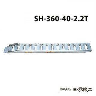 昭和ブリッジ販売 SH型アルミブリッジ2本1組 ツメ <SH-360-40-2.2T> 【SH-360-40-2.2T アルミブリッジ2本セット 通販 おすすめ 人気 価格 安い SHOWA 鉄シュー ローラー 専用 耐久性 アピトン材 建機用 スムーズ 軽量 薄型 特注 建設現場 トラック】
