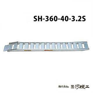 昭和ブリッジ販売 SH型アルミブリッジ2本1組 セーフベロ <SH-全長360-40-3.2S> 【SH-360-40-3.2S アルミブリッジ2本セット 通販 おすすめ 人気 価格 安い SHOWA 鉄シュー ローラー 専用 耐久性 アピトン材 建機用 スムーズ 軽量 薄型 特注 建設現場 トラック】