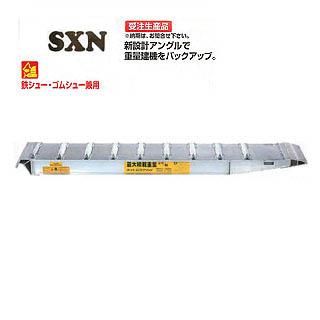 昭和ブリッジ販売 SXN型アルミブリッジ2本1組 <SXN-180-24-3.0> 【アルミブリッジ2本セット 最安値挑戦 激安 通販 おすすめ 人気 価格 安い SHOWA 鉄シュー ローラー 専用 耐久性 アピトン材 建機用 スムーズ 軽量 薄型 特注 建設現場 トラック のりこみ 軽トラ】