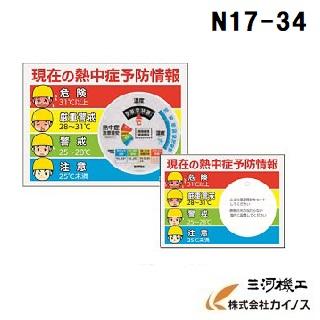 【熱中症対策】大型温湿度計付警戒看板<N17-34>【熱中 症 対策 予防 通販 】