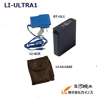 空調服 リチウムイオン 8時間 大容量バッテリー・急速AC充電アダプター 3点セット <LIULTRA1> LI-ULTRA1 ジーベック NSP 【セット内容 BT-UL1 LI-ACR LI-ULCASE 最安値挑戦 激安 通販 おすすめ 人気 価格 安い 16500円以上 送料無料】