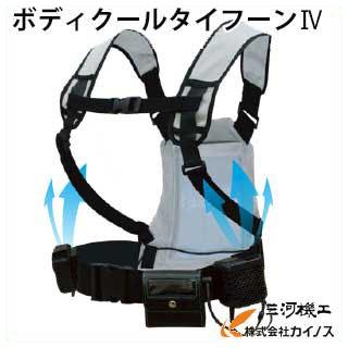 【熱中症対策】スピードクーラー 送風機 ボディクールタイフーン4 N18-02 【スピードクーラー 熱中症 対策 予防 涼しい 冷感 フルセット 予防 ヘルメット 涼しい ファン 価格 安い 人気 通販 最安値挑戦 激安】