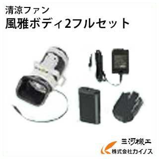 清涼ファン 風雅ボディ2 フルセット 【 熱中症対策】