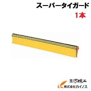 アラオ スーパータイガード D10~D29 ×1m 40本 養生材 鉄筋カバー 【最安値挑戦 激安 通販 おすすめ 人気 価格 安い 16200円以上 送料無料】