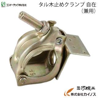コンドーテック タル木止めクランプ 自在 (兼用) 50ヶ入 【仮設 単管 接続】