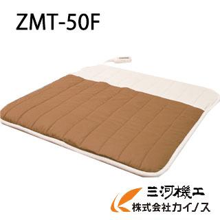 ゼンケン 足入れ電熱マット <ZMT-50F>【ZMT50F ZMT-50F 電磁波カット マット 暖房 電磁波99%カット 電気マット 足 安全 おしゃれ 通販】