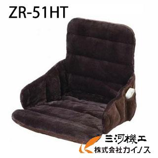 ゼンケン 腰すっぽりヒーター<ZR-51HT>【ZR51HT ZR-51HT 電磁波カット 暖房 電磁波99%カット 電気マット 座椅子 軽量 安全 おしゃれ 通販】